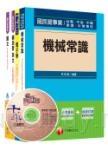 105年台灣中油公司技術員【航空加油類】套書
