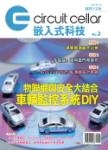 Circuit Cellar嵌入式科技 國際中文版 No.3