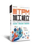 新TPM加工組立(2版)