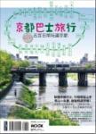 京都巴士旅行:500日幣玩遍京都!