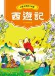 中國古典四大名著:西遊記