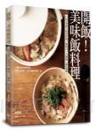 開飯!美味飯料理:71道以季節入味的丼飯.散壽司.土鍋飯.雜炊燉粥