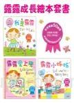 露露成長繪本系列套書:認識更多語彙,學習人際相處!