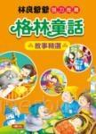 四大經典童話:格林童話故事精選