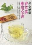 身心療癒香草茶應用全書:從栽種、選茶、沖泡到手作輕食,用香草治癒30種身體不適!