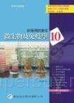 新護理師捷徑(十)微生物及免疫學(16版)