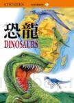 恐龍貼紙遊戲書 1
