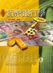 貨幣銀行學(十二版)