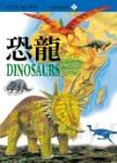恐龍貼紙遊戲書 2