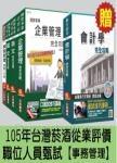 105年台灣菸酒從業評價職位人員甄試[事務管理]套書(贈會計學完全攻略;附讀書計畫表)