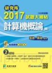 研究所2017試題大補帖【計算機概論(商)】(105年試題)