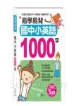 易學易背國中小英語1000字(書+CD)