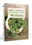 多肉綠意生活帖:圓潤飽滿,100種最療癒的居家盆組