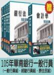 105年華南銀行一般行員(一般行員組/經驗行員組/原住民組)套書(贈會計學完全攻略;附讀書計畫表)