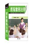 教育實務法規(25K)