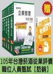 105年台灣菸酒從業評價職位人員甄試[訪銷]套書(贈英文單字口袋書;附讀書計畫表)
