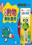 海洋動物撕貼畫冊+青蛙剪刀