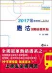 憲法測驗命題焦點(鐵路特考‧各類相關考試專用)