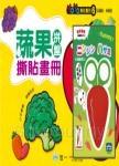 蔬果拼盤撕貼畫冊+蔬菜剪刀