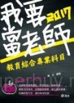 教育綜合專業科目(教甄、教檢、研究所考試專用)