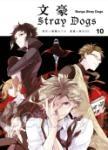 文豪Stray Dogs 10
