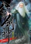 八荒劍神23