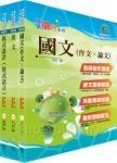 臺灣行動支付(程式設計人員)套書(不含問題分析與解決)(贈題庫網帳號、雲端課程)