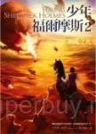 少年福爾摩斯2:叛亂之火