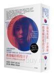 神經學經典二例:《我發瘋的那段日子》+《羅絲瑪麗:啟發身障人權、特殊教育和醫療倫理的甘迺迪家族悲劇》套書(共二冊)