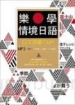 樂學情境日語:日文語彙力UP! (16K+MP3+單字別冊)