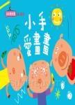小小畢卡索:小手愛畫畫4-5歲