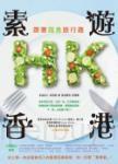 素遊香港:跟著蔬食旅行趣