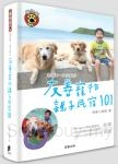 和狗狗一起去旅行:友善寵物親子民宿101
