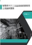 智慧資本於工商圖書館經營管理之理論與實務