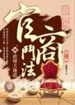官商鬥法Ⅱ之18:政壇大地震