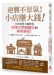 逆襲不景氣!小店賺大錢:日本經營大師教你活用大型連鎖店的成功祕技!
