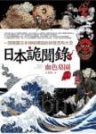 日本詭聞錄之4:血色墓園