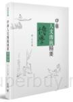 中華人文傳統精要‧博學篇