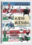 大家好,我是Naho:來自日本插畫家的台北發現