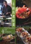 4廚具煮好菜(中英對照)