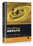 WordPress 無敵架站手冊:架站新手都想擁有:教你打造個人專屬網站