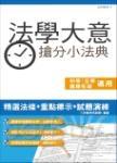 法學大意搶分小法典(含重點標示+精選試題)(初等、五等適用)(二版)