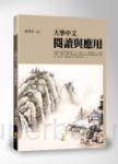 大學中文:閱讀與應用
