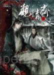 觀情齋之壹:陰陽魚