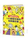 拿起畫筆就想畫:150款超可愛的狗狗著色樂園著色書