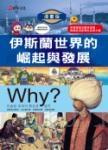 Why? 6伊斯蘭世界的崛起與發展