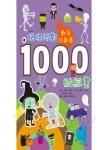 動手玩創意:妖怪派對1000貼紙書