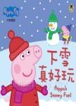 Peppa Pig粉紅豬小妹:下雪真好玩