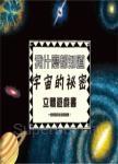我什麼都知道:宇宙的祕密立體遊戲書(內附太陽系大型海報一張)