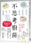 不思考廚房:日本銷售第一